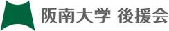 阪南大学後援会